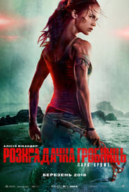 o7LWmTUsme0mhEC5YVE1kZO7JLx Tomb Raider (2018) Full Movie Online
