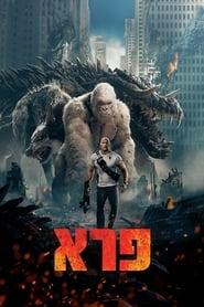 Watch Movie Rampage (2018)