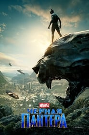 Streaming Full Movie Black Panther (2018) Online