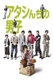 Atashinchi no Danshi streaming vf