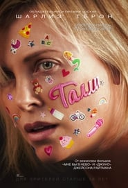 Download and Watch Full Movie Tully (2018)