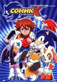 Sonic X streaming vf