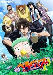 Beelzebub streaming vf