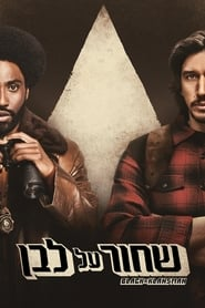Watch and Download Full Movie BlacKkKlansman (2018)