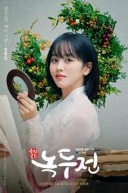 조선로코 - 녹두전 streaming vf