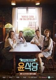 윤식당 streaming vf