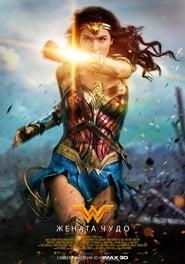 Poster Movie Wonder Woman 2017