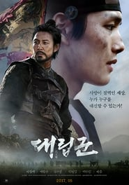 Poster Movie Warriors of the Dawn 2017