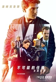 Download and Watch Full Movie Mission: Impossible - Fallout (2018)