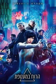Watch and Download Movie Ghost in the Shell (2017)