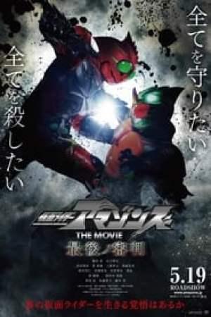 仮面ライダーアマゾンズ 最後ノ審判