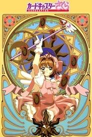 Sakura, chasseuse de cartes streaming vf