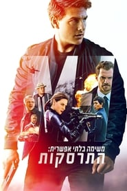 Watch Mission: Impossible – Fallout (2018) Full Movie