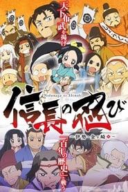 Nobunaga No Shinobi streaming vf