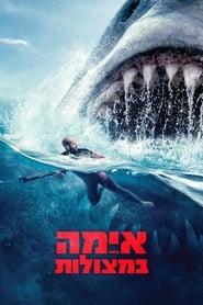 Watch Movie Online The Meg (2018)