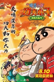 映画クレヨンしんちゃん 爆盛!カンフーボーイズ ~拉麺大乱~ streaming vf