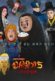 New Journey to the West streaming vf