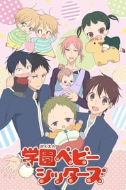 Gakuen Babysitters streaming vf