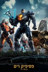 Download and Watch Full Movie Pacific Rim: Uprising (2018)