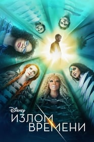 Watch Full Movie A Wrinkle in Time (2018)