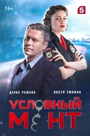 Условный мент streaming vf