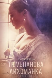 Watch and Download Movie Tulip Fever (2017)