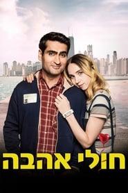 Streaming Movie The Big Sick (2017)