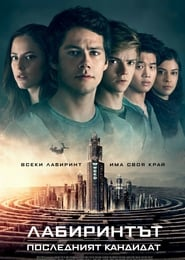 Download and Watch Movie Maze Runner: The Death Cure (2018)