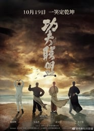 Kung Fu League (2018) Full Movie Free