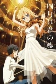 Your Lie in April streaming vf