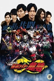 RIDER TIME 仮面ライダー龍騎 streaming vf