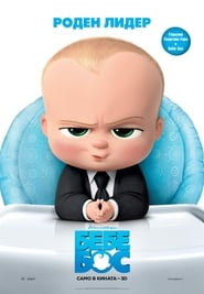 Streaming Movie The Boss Baby (2017)