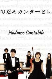 Nodame Cantabile streaming vf