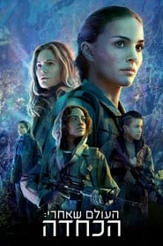 Watch and Download Full Movie Annihilation (2018)