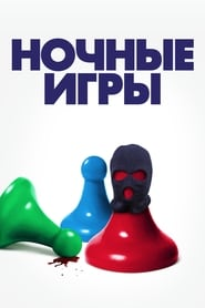 Watch Game Night (2018)