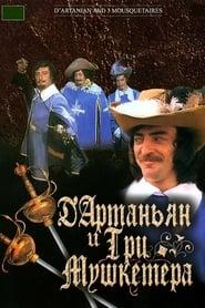 Д'Артаньян и три мушкетёра streaming vf