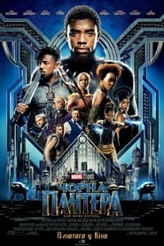Download and Watch Full Movie Black Panther (2018)