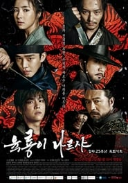 Six Flying Dragons streaming vf