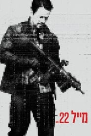 Download and Watch Full Movie Mile 22 (2018)