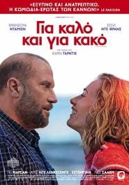 Streaming Movie Just to Be Sure (2017) Online
