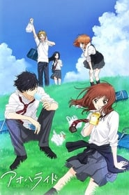 Blue Spring Ride streaming vf