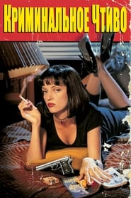 Watch and Download Movie Pulp Fiction (1994)