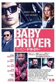 Streaming Full Movie Baby Driver (2017)