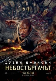Download and Watch Full Movie Skyscraper (2018)