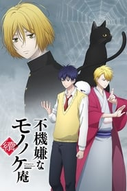The Morose Mononokean streaming vf
