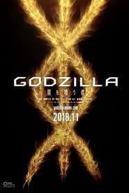 GODZILLA -星を喰う者- streaming vf