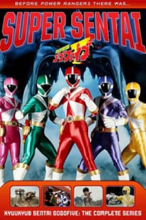 Kyūkyū Sentai GoGo Five