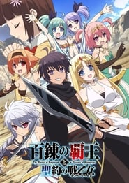 The Master of Ragnarok & Blesser of Einherjar streaming vf