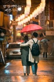 Something in the Rain streaming vf