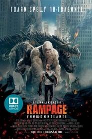 Watch Movie Online Rampage (2018)